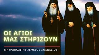 Οι Άγιοι μας Στηρίζουν - Μητροπολίτης Λεμεσού Αθανάσιος