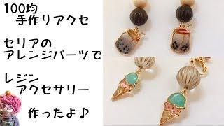 【手作りアクセサリー】セリアのレジン枠でかわいいイヤリング作ったよ[Handmade accessories] I made cute resin earrings