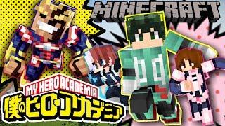【マイクラ】僕のヒーローアカデミア鬼ごっこ!!#1[コラボ] thumbnail