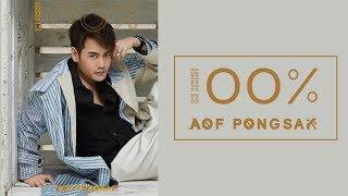 aof-pongsak-review-album-100
