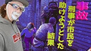 【事故】刑事が市民を助けようとした結果【デッドバイデイライト】 #39