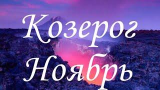 Прогноз на месяц ноябрь 2020 для представителей знака зодиака Козерог