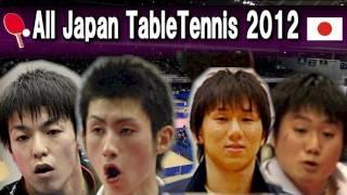 全日本卓球2012 MD 松平 上田 vs 伊積 松生