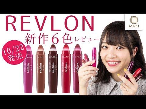 【新作10月発売】REVLON KISS CUSHION LIP TINT 全色レビュー 吉次レナ【MimiTV】
