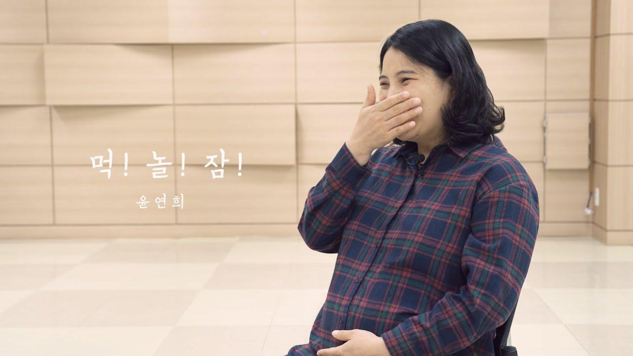 [와글TV] 자장가 프로젝트 '먹! 놀! 잠!_윤연희'