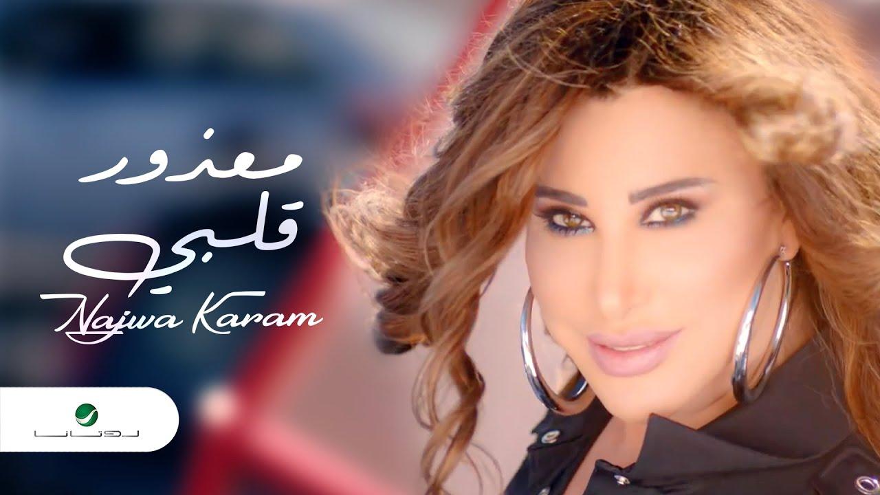 Najwa Karam ... Maazour Albi - Video Clip   نجوى كرم ... معذور قلبي - فيديو كليب
