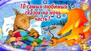 10 Самых любимых сказок на ночь часть 1 Сонные аудиосказки Сказки перед сном Сказки для детей