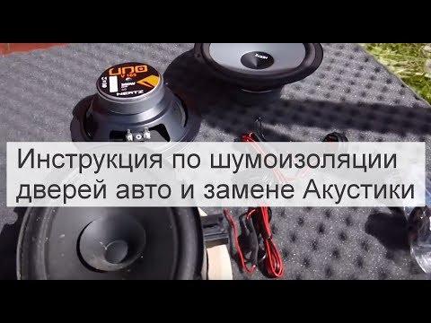 Инструкция по шумоизоляции дверей и установке акустики в авто