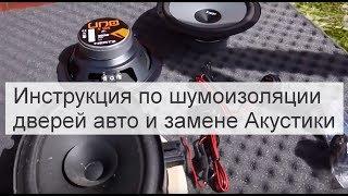 видео Шумоизоляция дверей автомобиля, своими руками