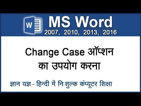 Using Change case option (Uppercase, Lowercase, Title case etc) In MS Word  in Hindi - Lesson 9