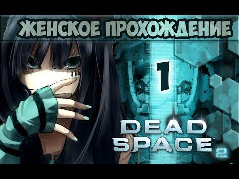 книга dead space. Песня Dead Space 2. Прелести мёртвого космоса 2. - BrainDit скачать mp3 и слушать онлайн