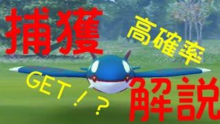 【カイオーガ】捕獲確率UP!Excellentの投げ方解説!【ポケモンGO】