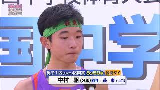 第20回 全国中学校駅伝大会