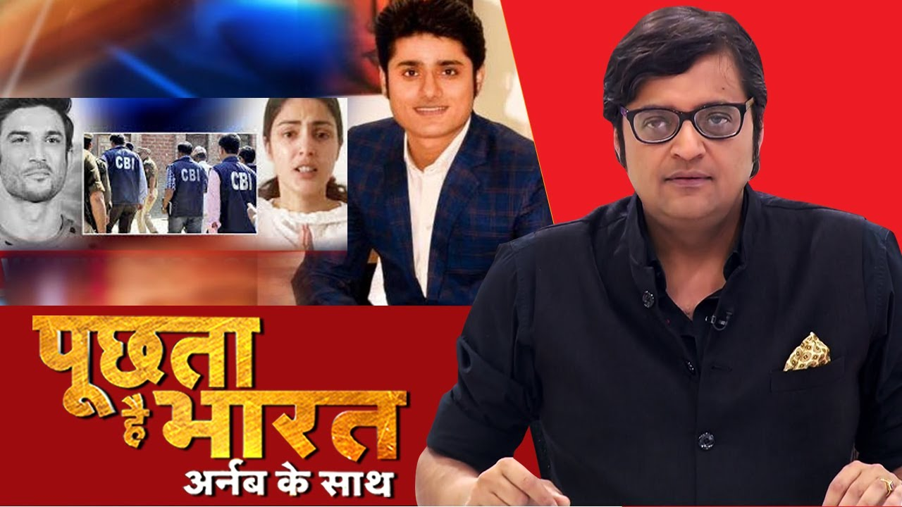 Sushant के खिलाफ किस-किस की 'साजिश'? देखिए Poochta Hai Bharat, Arnab के साथ !