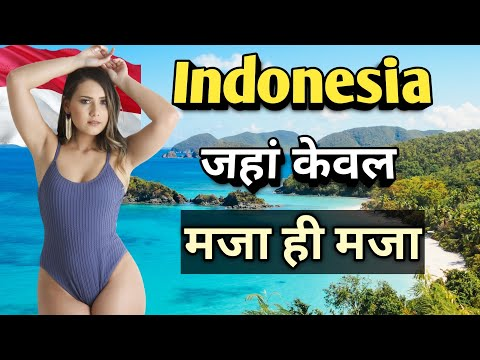 इंडोनेशिया देश की जानकारी / Interesting facts about Indonesia #Indonesiafacts