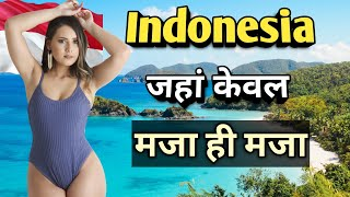 इंडोनेशिया देश की जानकारी / Interesting facts about Indonesia #Indonesiafacts
