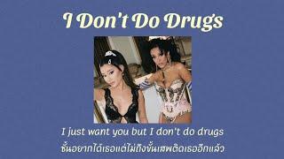 [Thaisub/แปลไทย] I Don't Do Drugs - Doja Cat ft.Ariana Grande