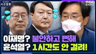 """[시선집중] 박용진 """"이재명? 불안하고 뻔한 인물.. 대선도 뻔하게 질 것"""" - 박용진 (더불어민주당 의원), MBC 210618 방송"""