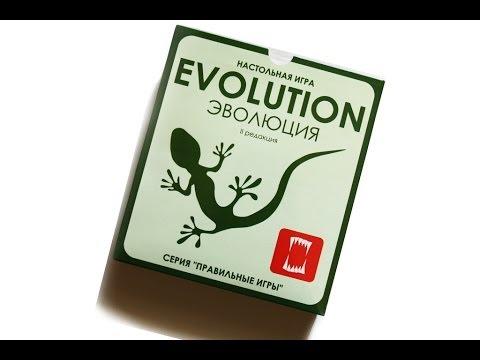 Эволюция | ОБЗОР