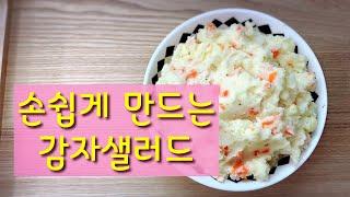초간단 감자샐러드 만들기 #3 :: Patato Sal…