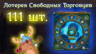 Лотерея Свободных Торговцев - 111 шт.