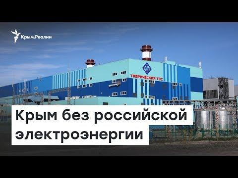 Крым без российской