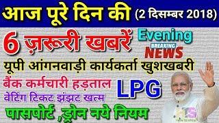 Evening Latest Breaking News Today! LPG, Anganwadi, Passport, Bank Employees, Railway Ticket, Drone