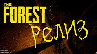The Forest: РЕЛИЗ | WISE GAME