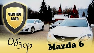 Честное Авто.  Мазда 6 (Mazda 6 GH).  Тест-драйв.