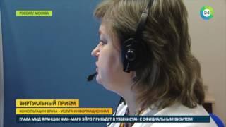 Виртуальный прием  россиян выручит «Мобильный доктор»
