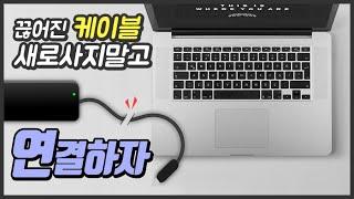 노트북 어댑터 케이블 단선 쉽게 해결 - 결선 방법 안…