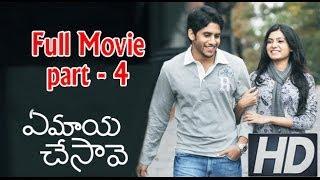 Ye Maya Chesave Telugu Full Movie | Naga Chaitanya | Samantha | AR Rahman | Gautham Menon | Part 4
