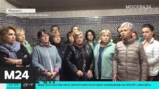 МИД РФ: Черногория разрешила вывезти россиян на родину - Москва 24