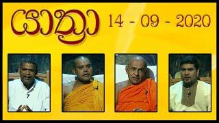 YATHRA - යාත්රා |14- 09 - 2020 | SIYATHA TV Thumbnail