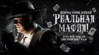РЕАЛЬНАЯ МАФИЯ - Дез против зрителей [20-30]