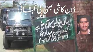 Full Life Story Of Kashi Bhatti - Punjab Gangster Sheikhupoora 2018