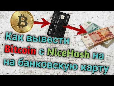 Как безопасно вывести биткоины с NiceHash на банковскую карту через Binance P2P