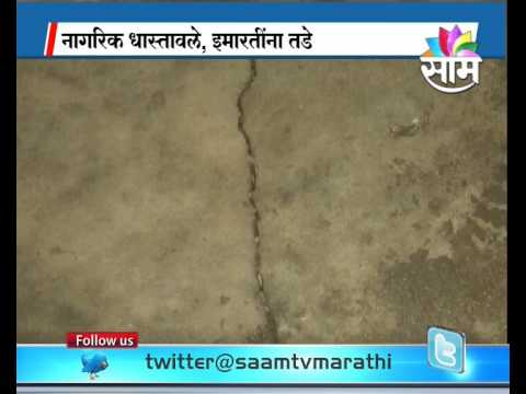 Earthquake in Gondia, Bhandara and Gadchiroli Districts