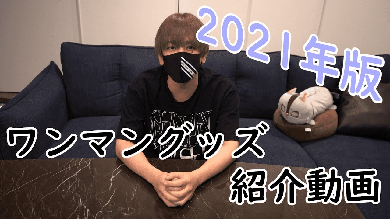 【実写】志麻ワンマングッズ2021紹介してみた!【re:noise】