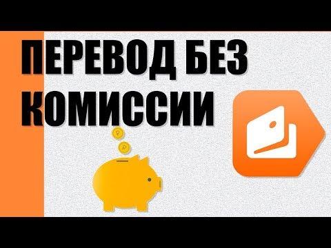 Как перевести деньги с Яндекс кошелька на Яндекс кошелек  БЕЗ КОМИССИИ?