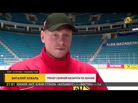 ОНТ посетил тренировку сборной Беларуси перед игрой с Казахстаном