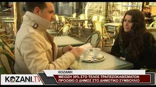 Μείωση τέλους τραπεζοκαθισμάτων κατά 30% στον Δήμο Κοζάνης