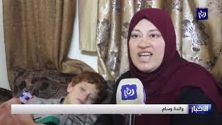 وسام مصاب بالتوحد یعود بید مكسورة من مركز رعایة لذوي الإعاقة - (29-12-2018)