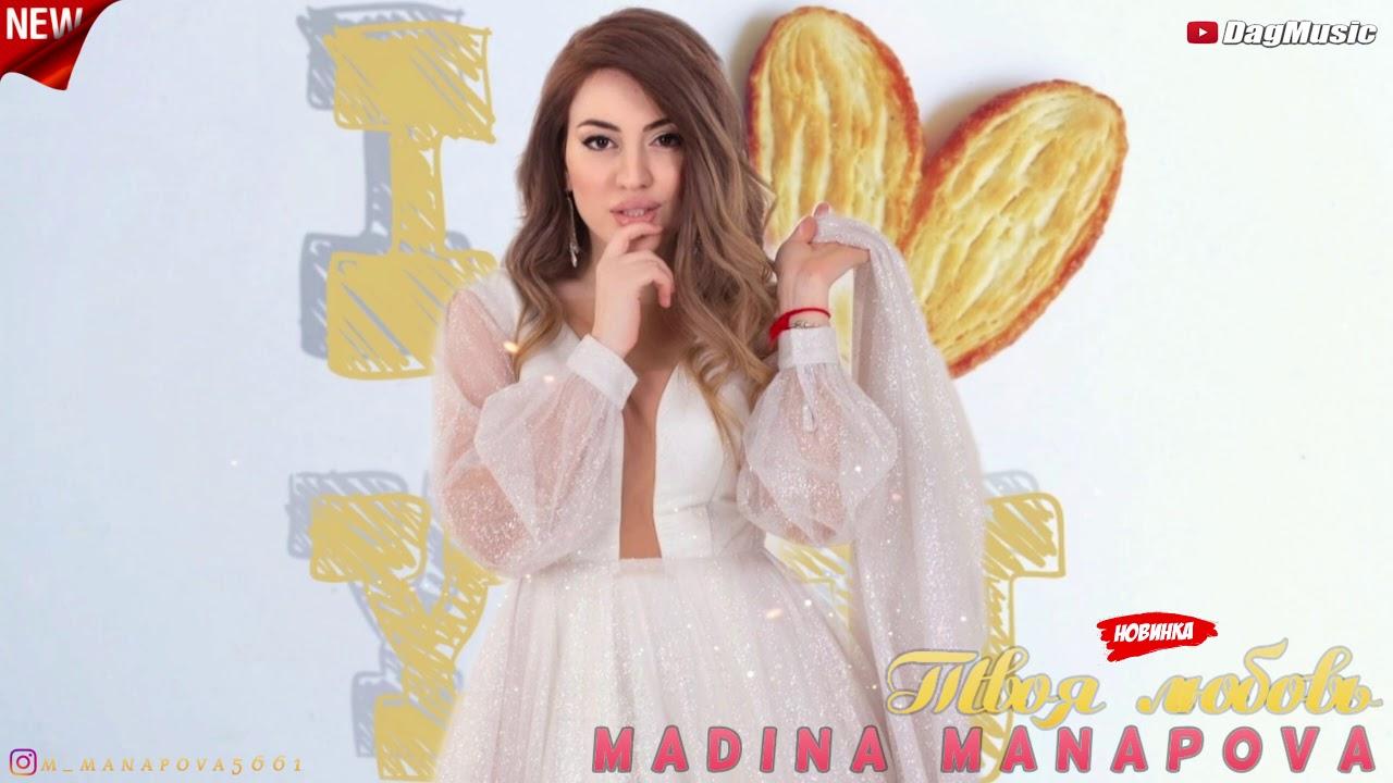 Мадина Манапова-Твоя любовь (Audio version)