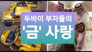 클래스가 다르다!! 두바이 부자들의 찐 '금'사랑~ #…