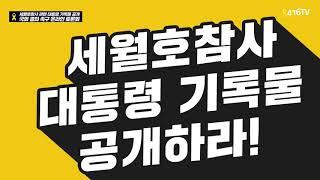 2020 09 18 세월호참사 대통령기록물 국회촉구 토…