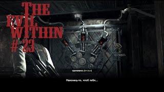 The Evil Within s 23 Последняя голова и иглы к ней