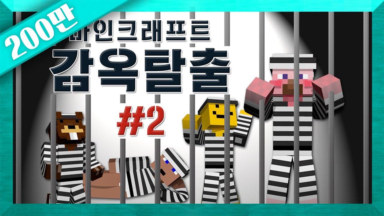 양띵 [탈옥을 꾀하는 자, 협력하라! 마인크래프트 감옥탈출 2편] 마인크래프트