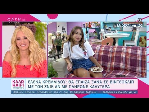Έλενα Κρεμλίδου: Θα έπαιζα ξανά σε βίντεο κλιπ με τον Snik αν με πλήρωνε καλύτερα - Καλοκαίρι #not