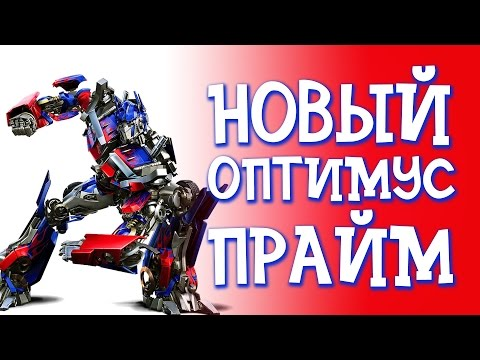 Мультик для мальчиков про Роботы Трансформеры Оптимус Прайм